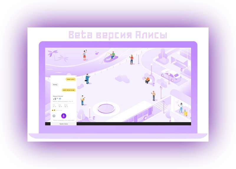 Яндекс алиса для windows бета версия