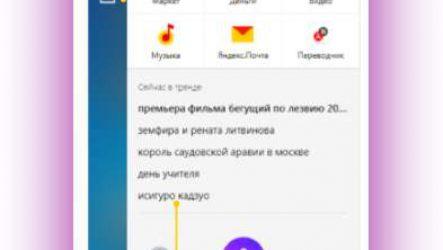 Алиса Яндекс помощник для windows
