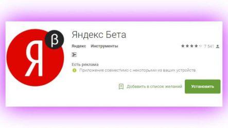 Алиса от Яндекс — помощник на андроид,скачать приложение