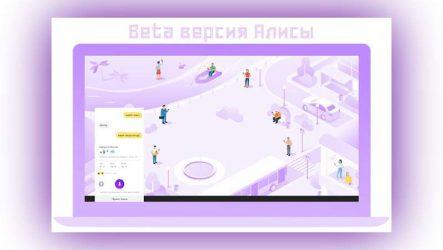 Яндекс Алиса бета версия для Windows