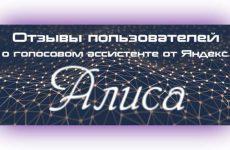 Голосовой помощник Алиса от Яндекс — отзывы пользователей