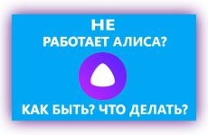 Почему не работает Алиса голосовой помощник от Яндекс