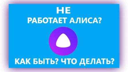 Почему не работает голосовой помощник Алиса от Яндекс