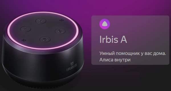 Irbis A - колонка с Яндекс Алисой