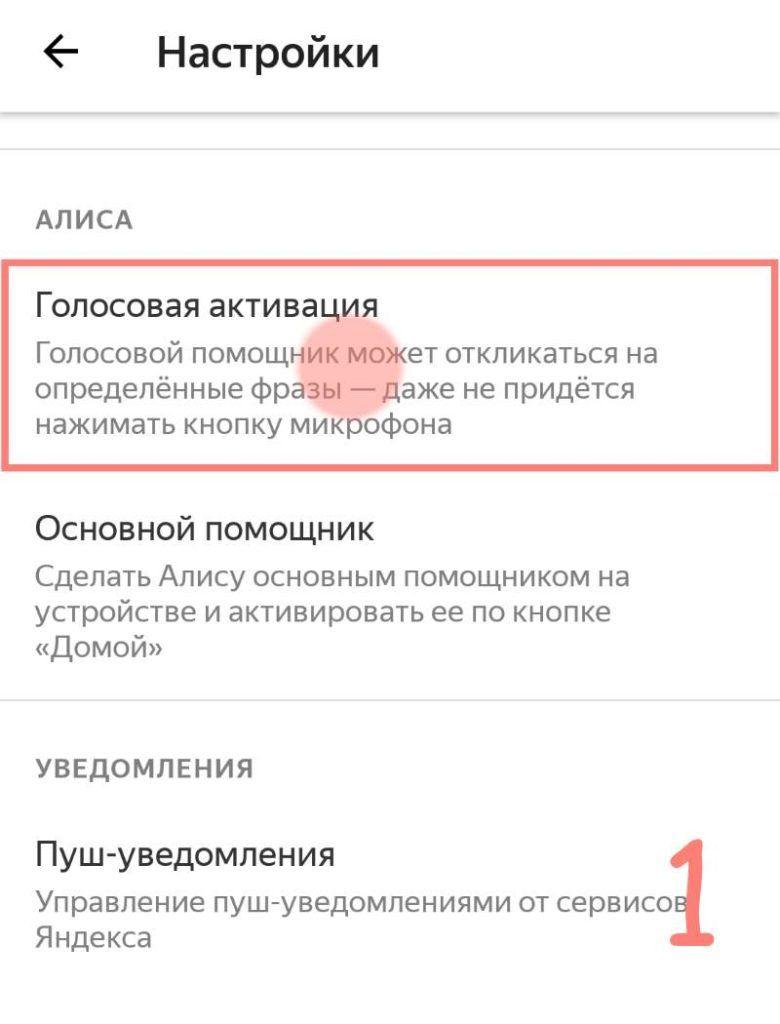 включение или выключение активации фразой в алисе в смартфоне (шаг 1)