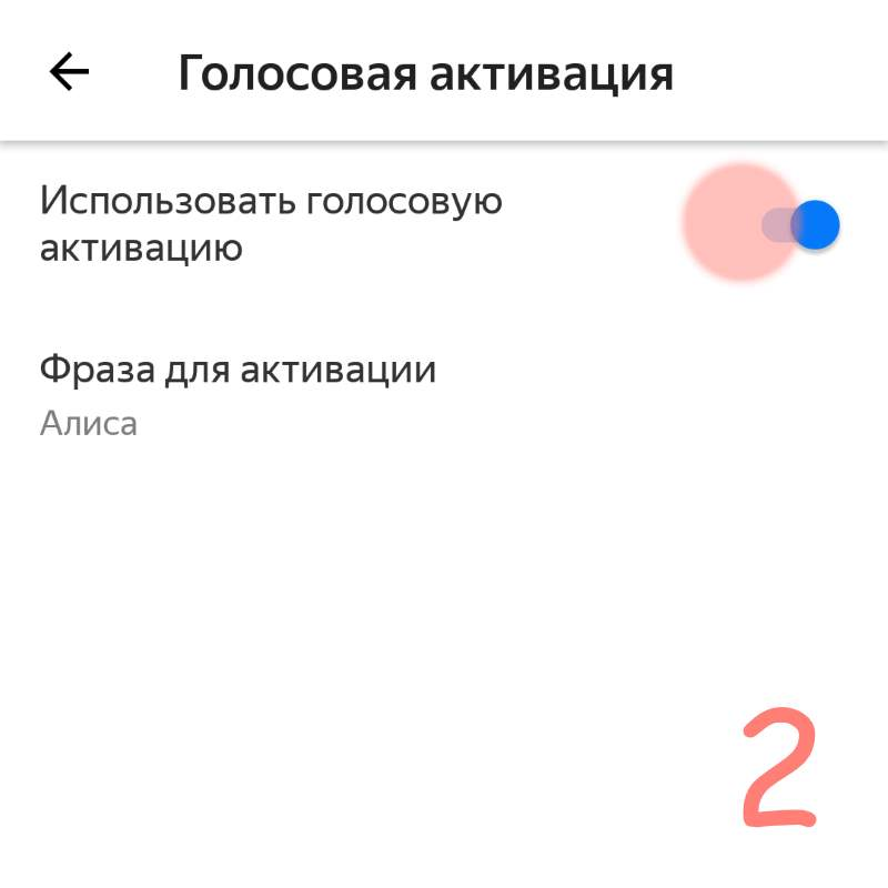 включение или выключение активации фразой в алисе в смартфоне (шаг 2)