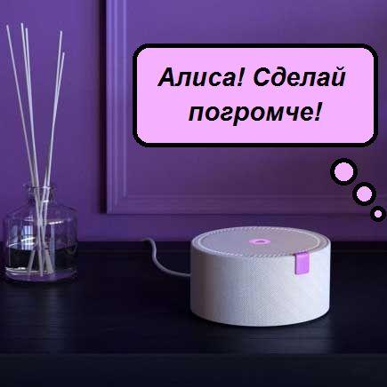Яндекс Станция Мини с Алисой: управление голосом и жестами