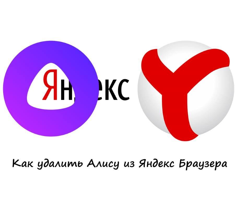 Как удалить Алису из Яндекс Браузера