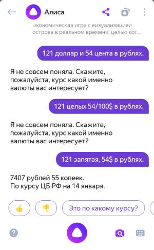 вопросы алисе яндекс: о курсах валют (скриншот 1)