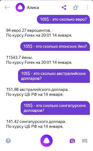 вопросы алисе яндекс: о курсах валют (скриншот 2)