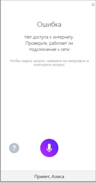 Сообщение Алисы: ошибка подключения к Интернету