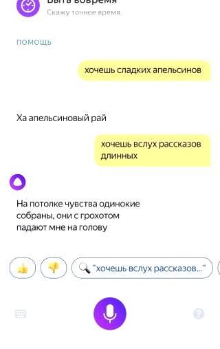 Прикол с Алисой Яндекс -1