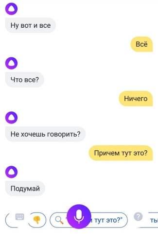 Прикол с Алисой Яндекс -2