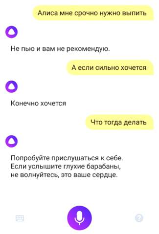 Прикол с Алисой Яндекс - 3