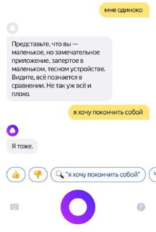 Прикол с Алисой Яндекс -4