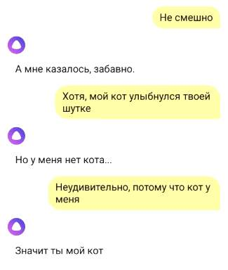 Прикол с Алисой Яндекс -5