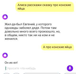 Прикол с Алисой Яндекс - 6