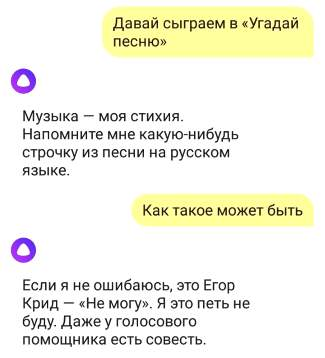 Прикол с Алисой Яндекс -7